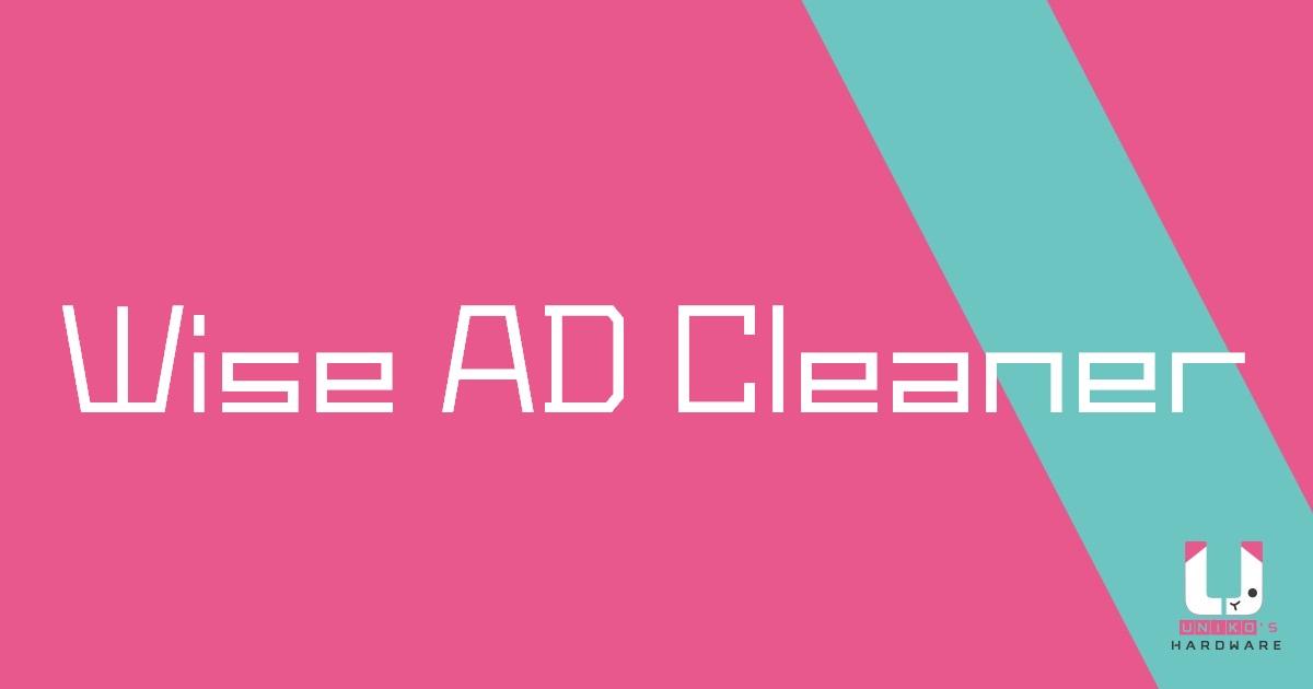 廣告程式清理工具 - Wise AD Cleaner