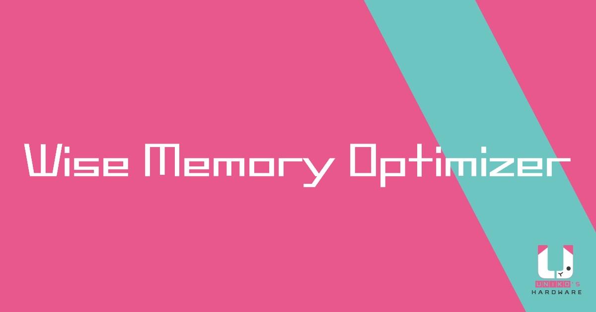 免費記憶體最佳化工具 - Wise Memory Optimizer