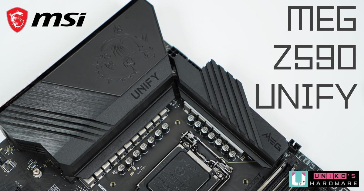 MSI MEG Z590 UNIFY 主機板評測開箱