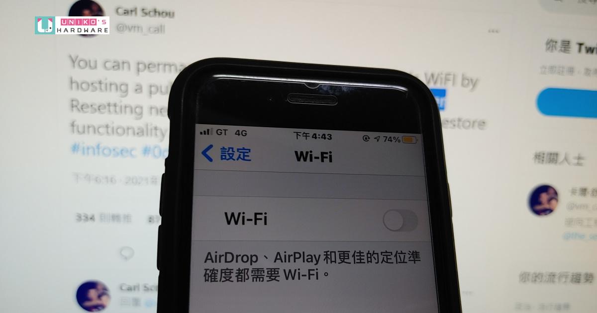 國外資安人員發現 iOS 漏洞,只要附近的無線熱點中存在特定名稱就會導致 Wi-Fi 失效