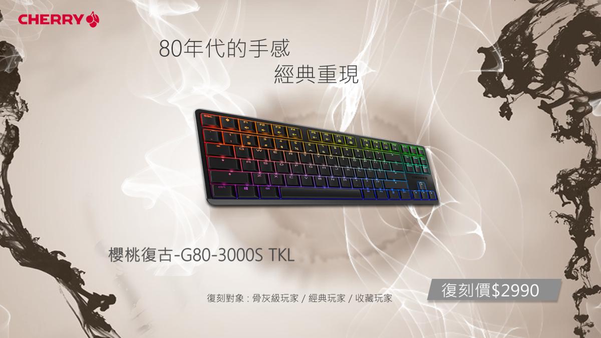 G80-3000S TKL 建議售價 $2990