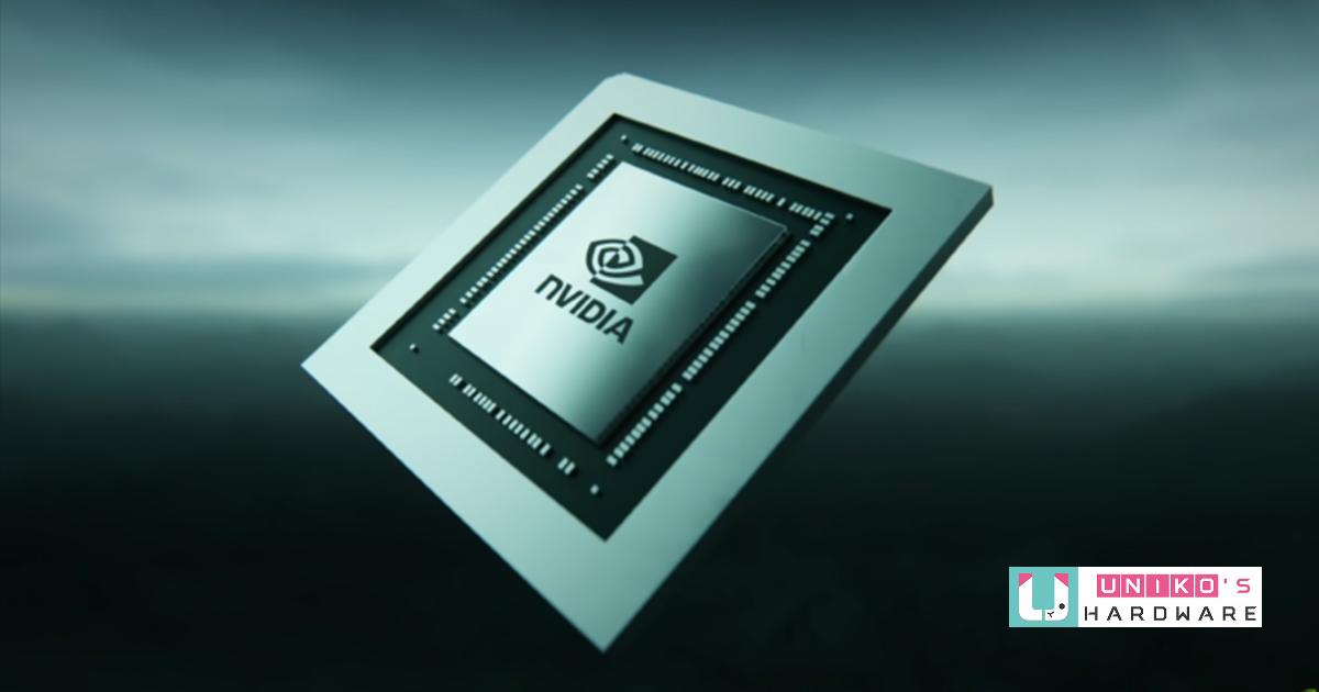搭載 NVIDIA GeForce RTX 30 SUPER 系列的筆電傳明年上半年登場