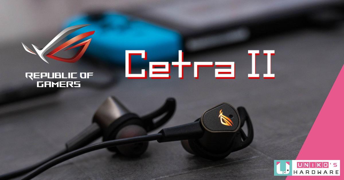 搭載 ANC 降噪沉浸遊戲體驗、ROG Cetra II 入耳式電競耳機開箱評測