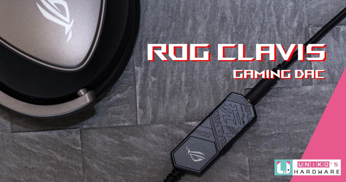 鋁合金外型搭頂級擴大器、ROG Clavis 外接式 USB-C 音效卡開箱評測