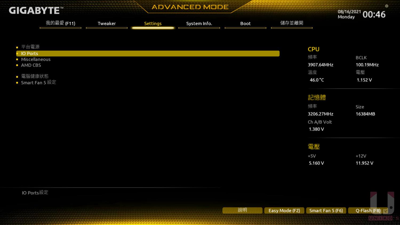 切換到 Settings 頁面,進入 IO Ports 選項。