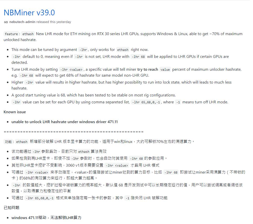 NBMiner v39.0 更新記錄
