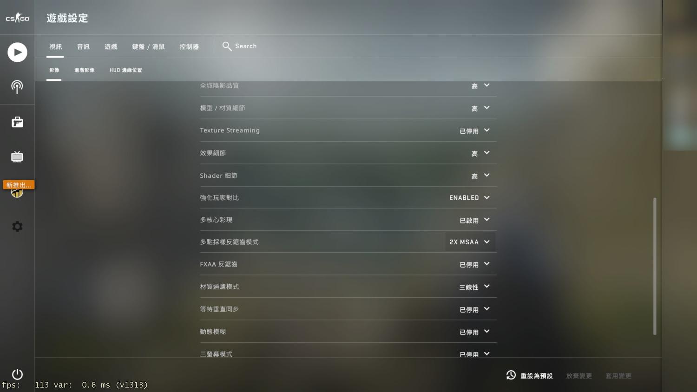 CS:GO 1080p 高畫質設定如上。