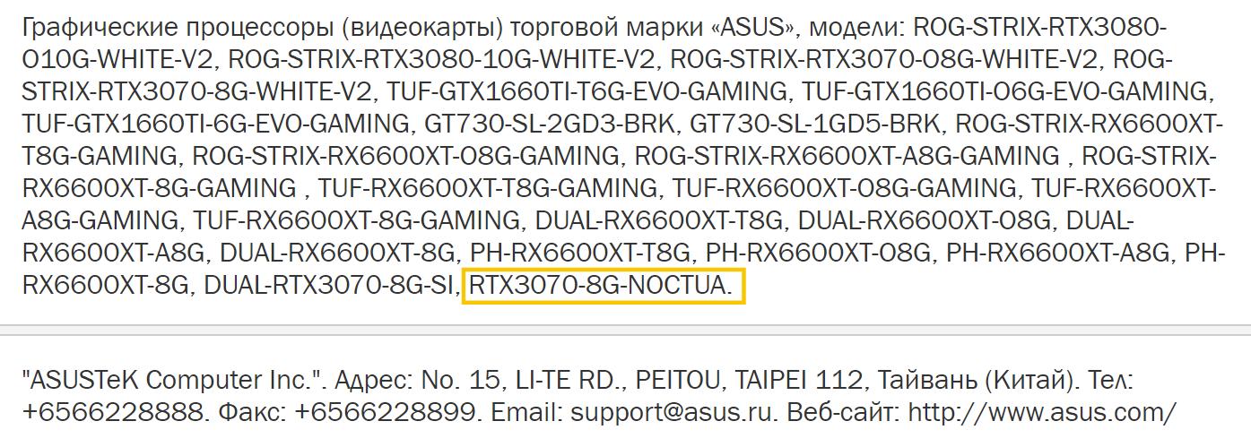 ASUS 向 EEC 提交的 RTX 3070 Noctua 文件,來源:EEC。