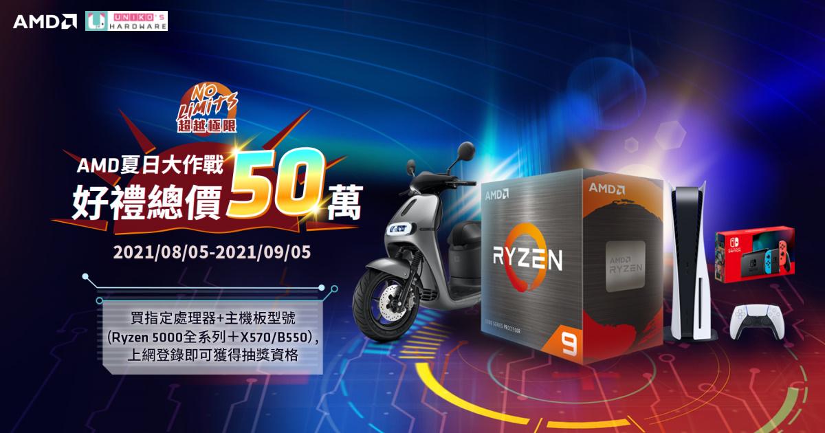 AMD 夏日大作戰,好禮總價 50 萬~ Ryzen 5000 全系列帶領玩家超越極限