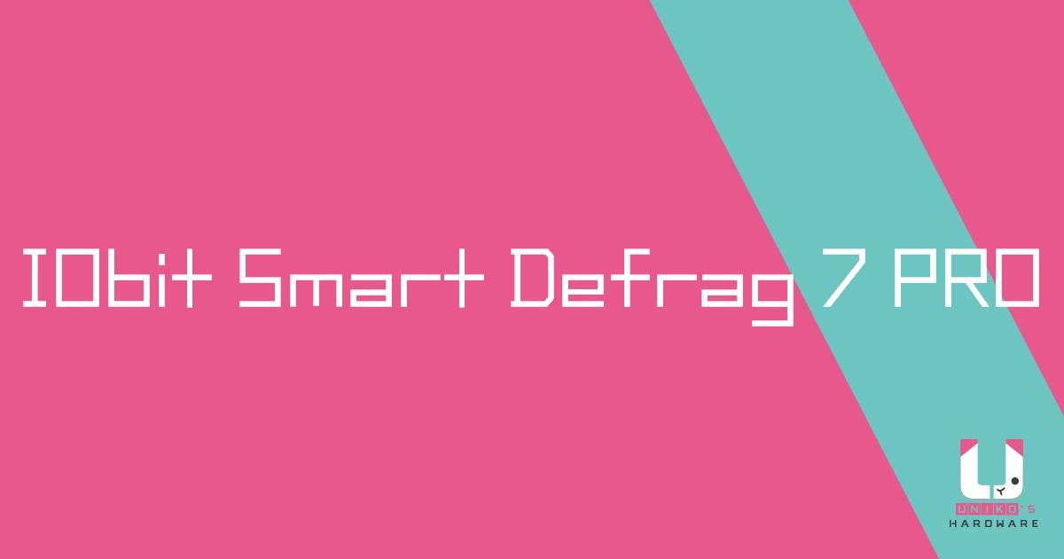 [限時免費] 磁碟最佳化軟體 - IObit Smart Defrag 7 PRO