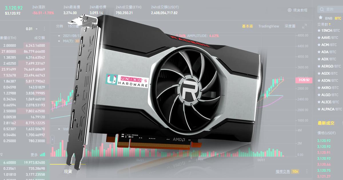 礦工們的新利器?! AMD Radeon RX 6600 XT ETH 以太幣挖礦效率使其面臨礦工搶購的風險