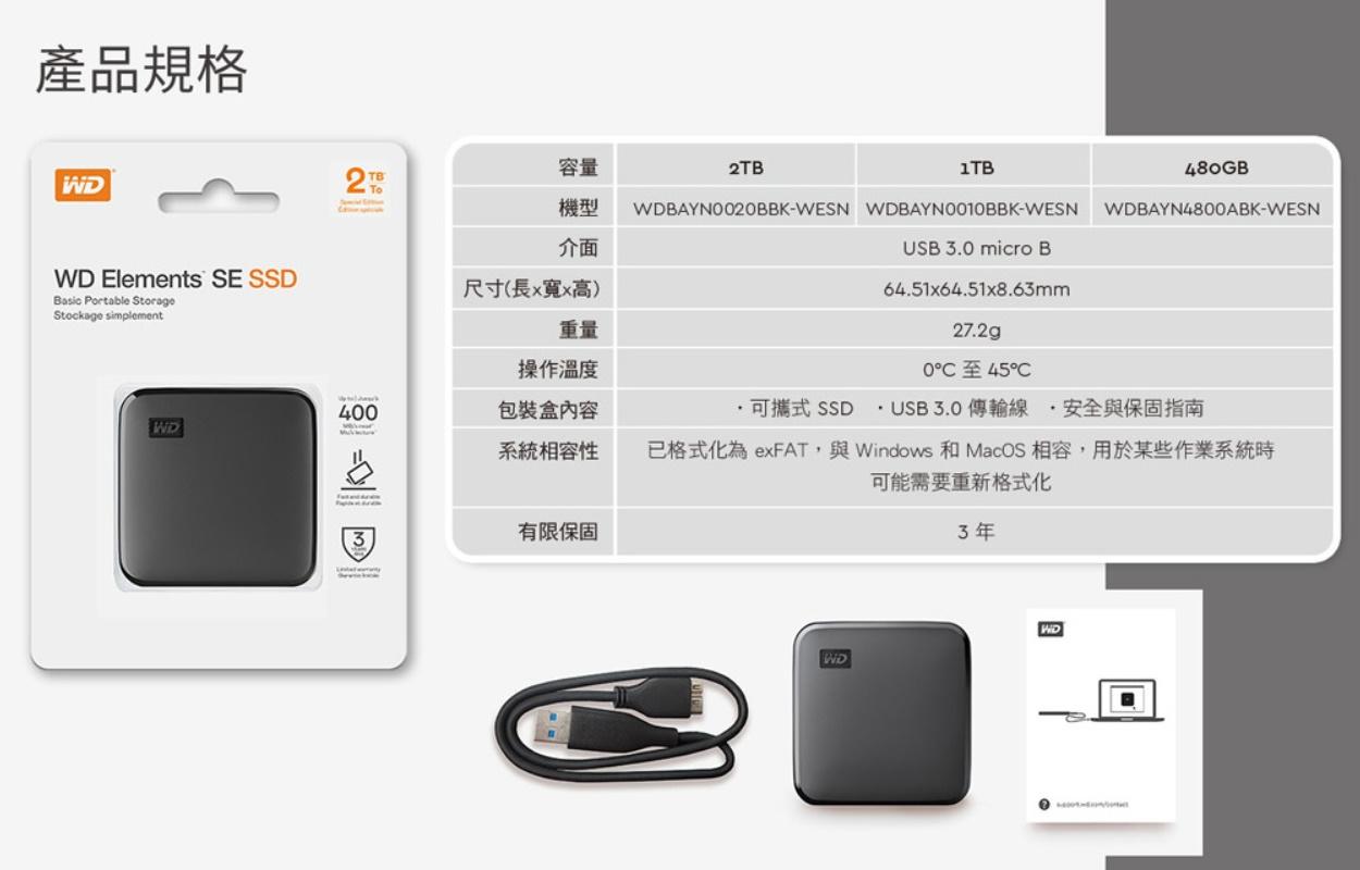 WD Elements SE SSD 產品規格