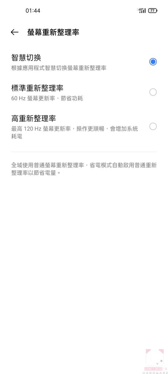 螢幕更新率有 60Hz 和 120Hz,也可以選智慧切換。