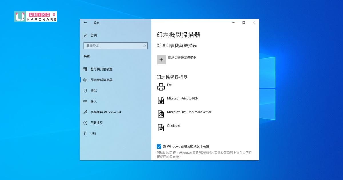 Windows 10 發布 KB5005033 更新,修復 PrintNightmare 列印漏洞