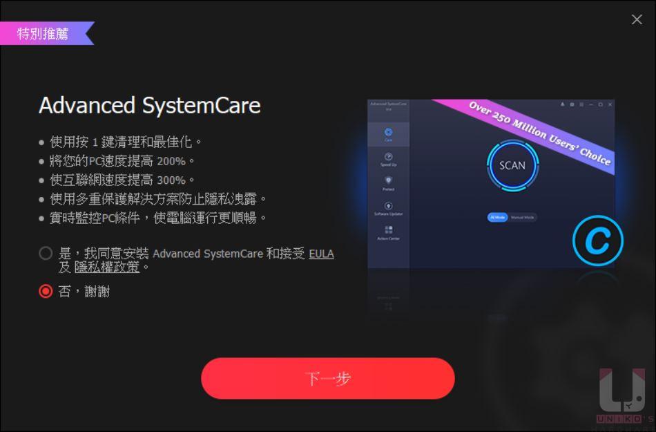 Advanced SystemCare 是他們家的系統最佳化軟體,有需要可以裝。