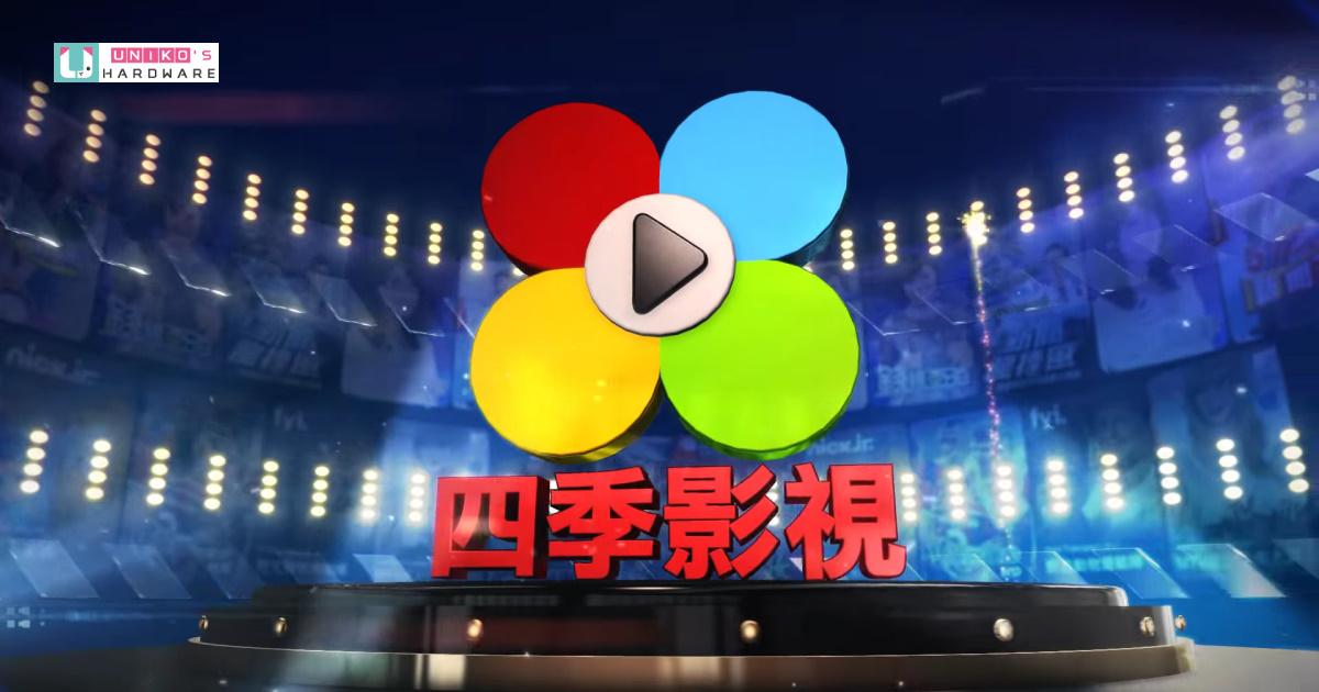 合法電視直播線上免費看,就在四季線上 4gTV