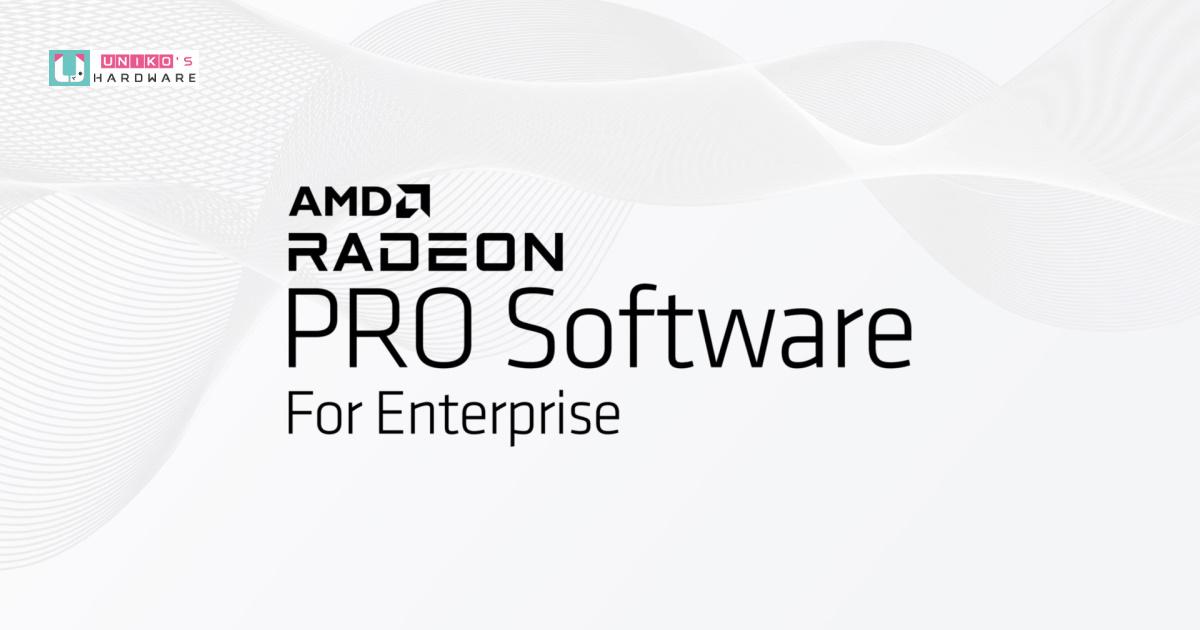 AMD 釋出 Radeon PRO Software for Enterprise 21.Q3 版專業級繪圖驅動軟體