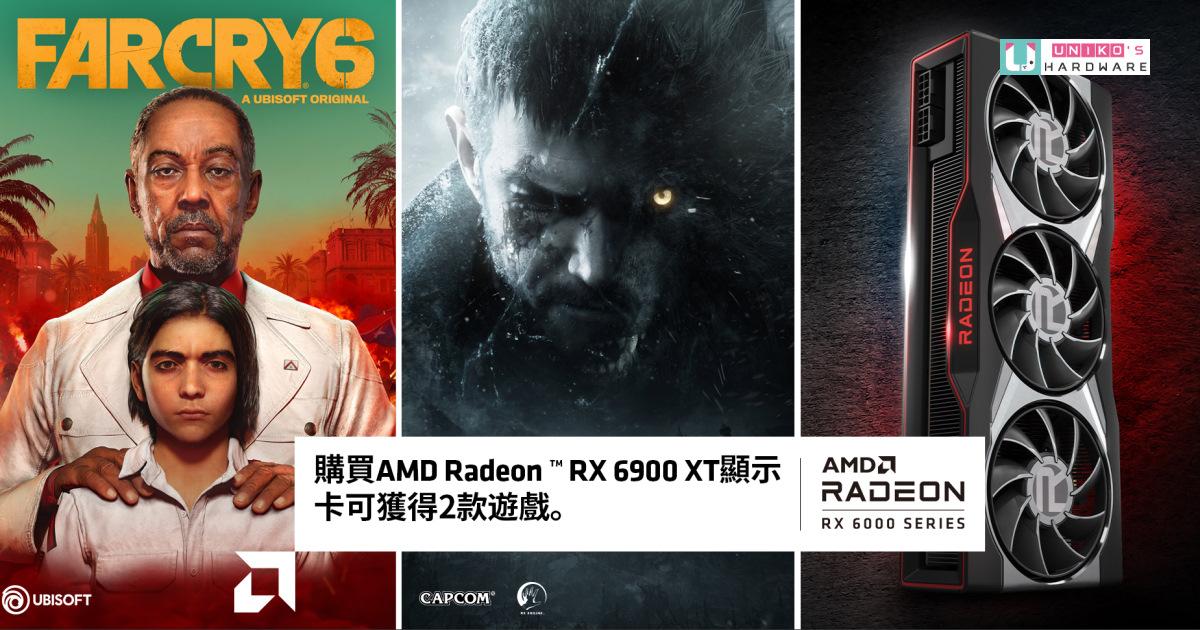 AMD Radeon RX 6900 XT 加入最新 AMD Raise the Game 遊戲大禮包行列