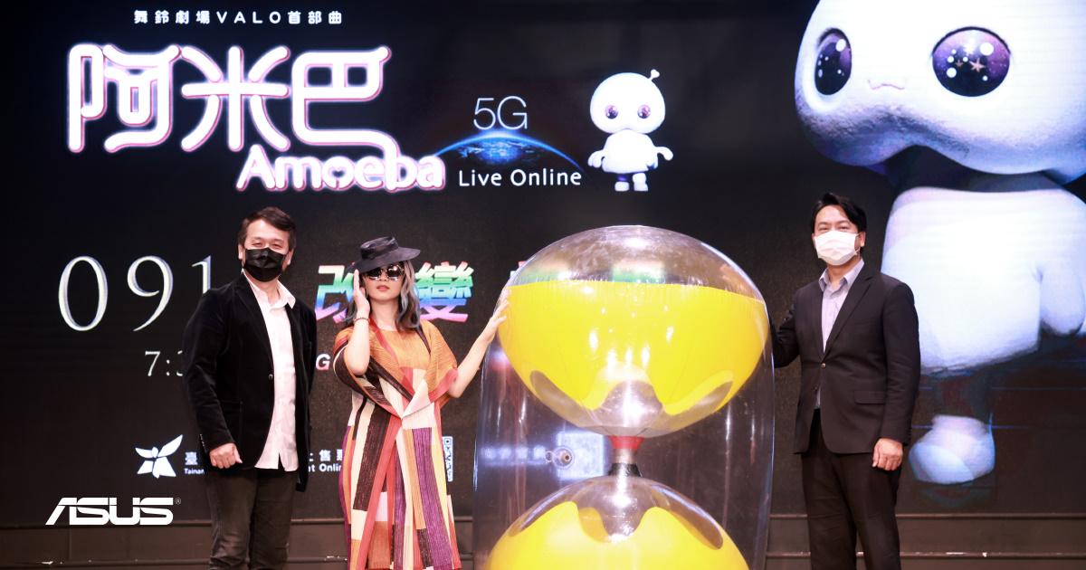 舞鈴劇場與華碩雲端 ASUS Cloud 聯手打造 5G 多視角線上劇場表演直播