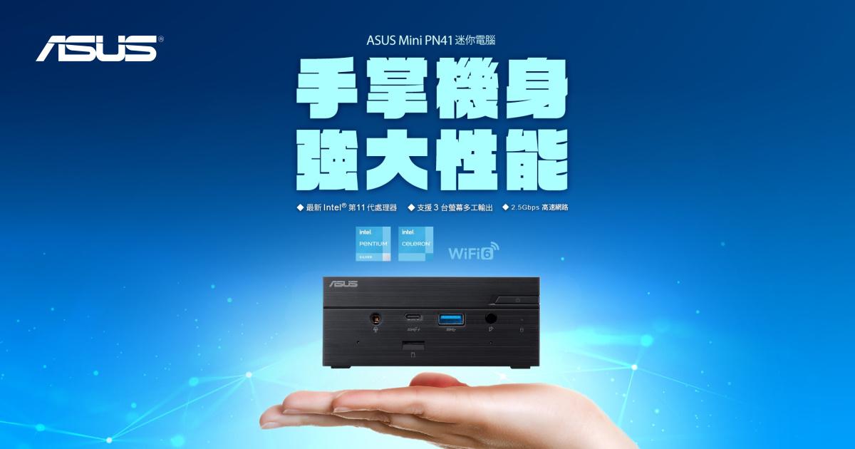 小小體積,大大驚豔~ ASUS 推出實用的 Mini PC 迷你桌機