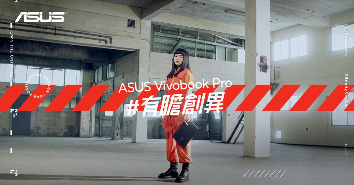 有膽創異!金曲新人「持修」代言 ASUS Vivobook Pro 創作者筆電
