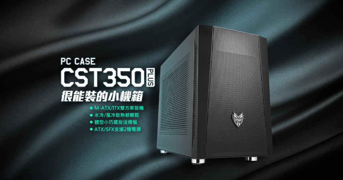 FSP 全漢發表 CST350 PLUS 小型化機殼