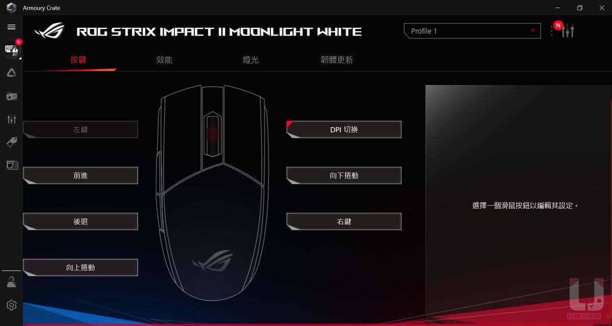 ROG STRIX IMPACT II 月光版按鍵設定。
