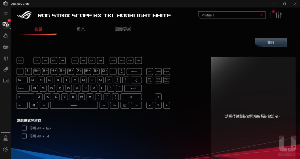 ROG STRIX SCOPE NX TKL 月光版按鍵設定。