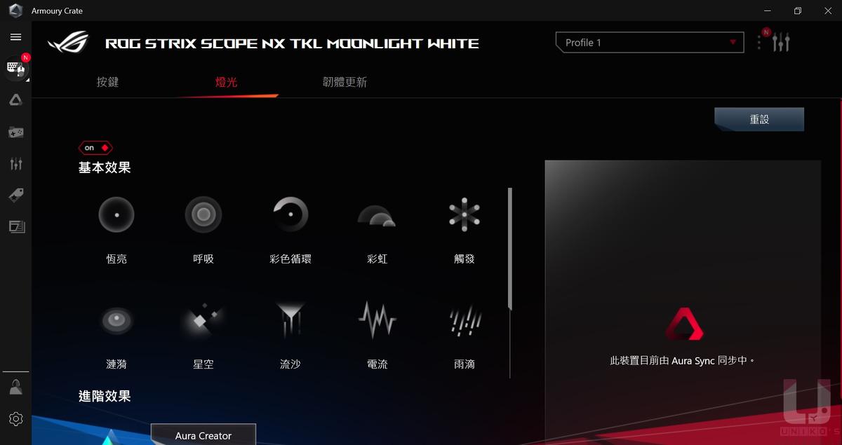 可脫離同步自行獨立設定燈效。