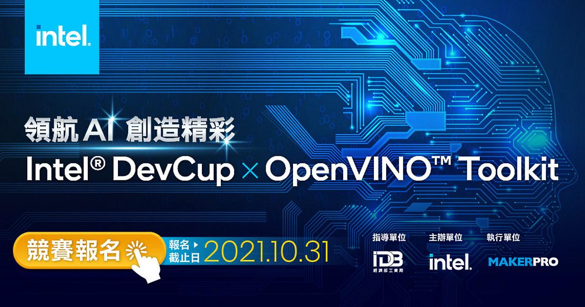 總獎高達百萬台幣的 AI 創意實作大賽來啦,Intel DevCup x OpenVINO Toolkit 競賽歡迎報名參賽