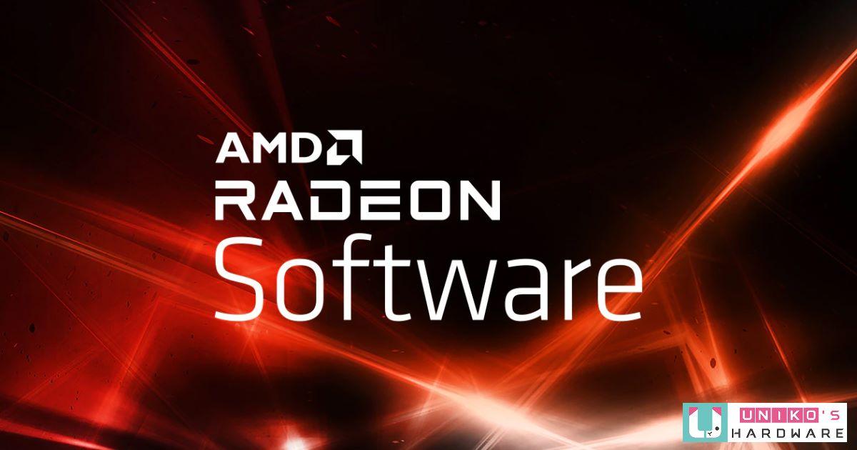 AMD Radeon Software Adrenalin Edition 21.9.2 驅動發布重點整理