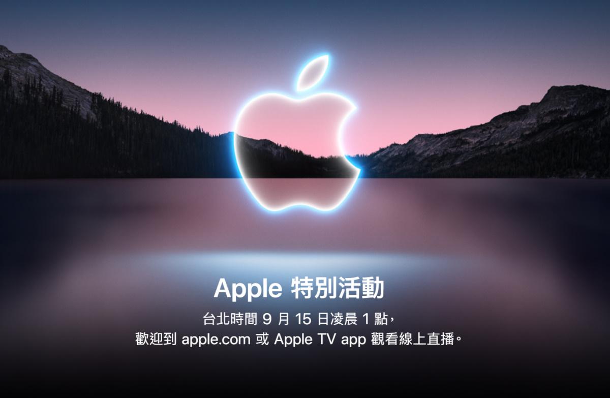 來源:Apple 台灣官網。
