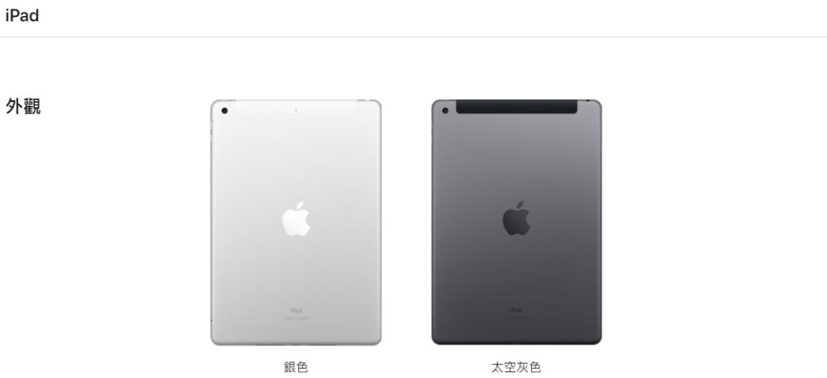 iPad 顏色。