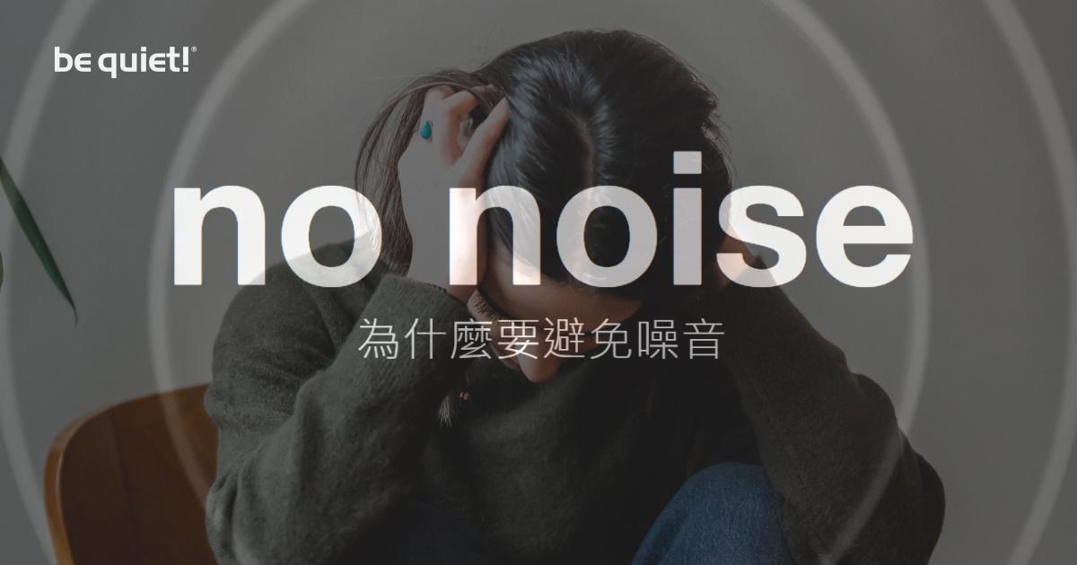 be quiet! 噪音小教室開課囉~ 邀你一同探討音量與噪音對人體的影響
