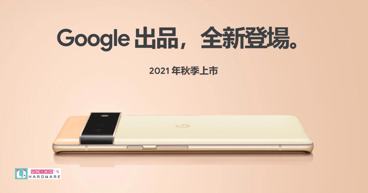 Google Pixel 6 Pro 可能採用三星 E5 LTPO OLED 面板