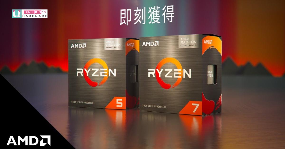 根據爆料 AMD Zen4 5nm 處理器已進入測試階段,最快可能在 2022 年中推出