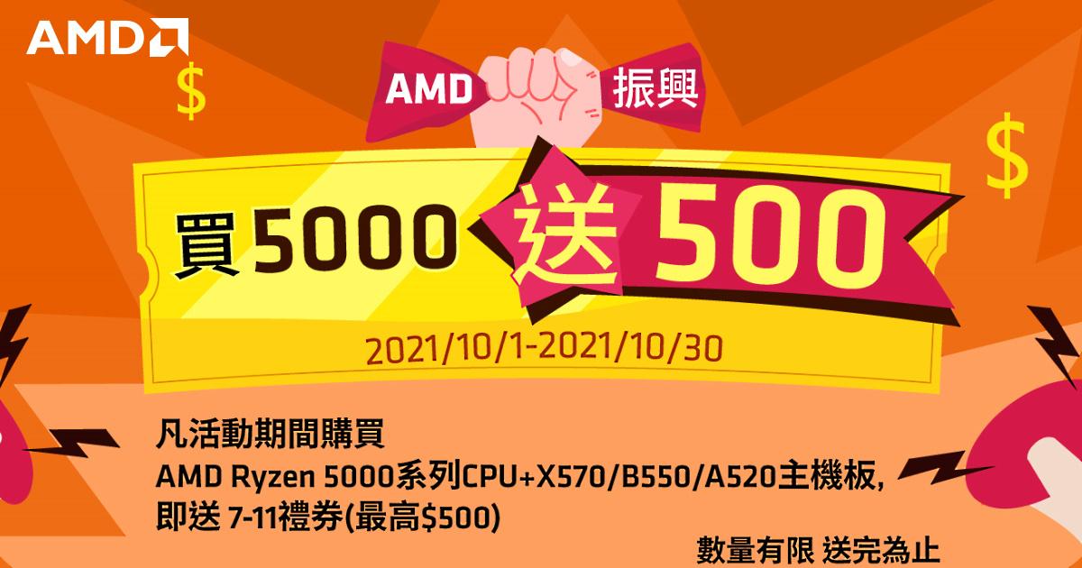 AMD 台灣 10 月限定活動,購買指定 Ryzen 5000 系列處理器與主機板最高即送 500 元禮券