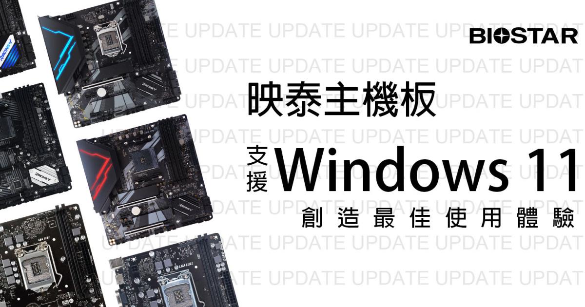 BIOSTAR 映泰宣布多款主機板支援 Windows 11 作業系統,請粉絲安心選購
