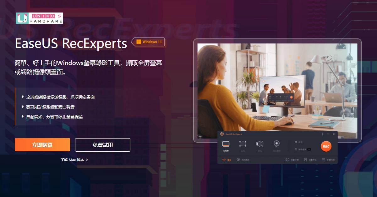 方便實用的螢幕錄影軟體 - EaseUS RecExperts