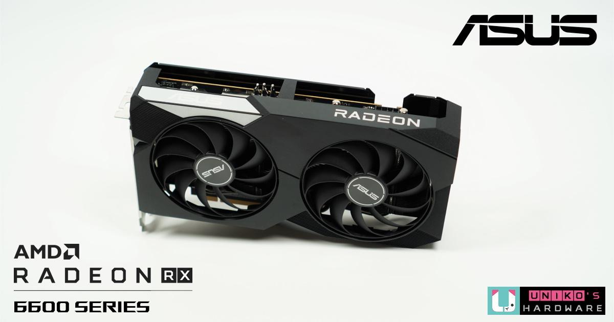 雙倍厲害,ASUS Dual Radeon RX 6600 顯示卡評測開箱