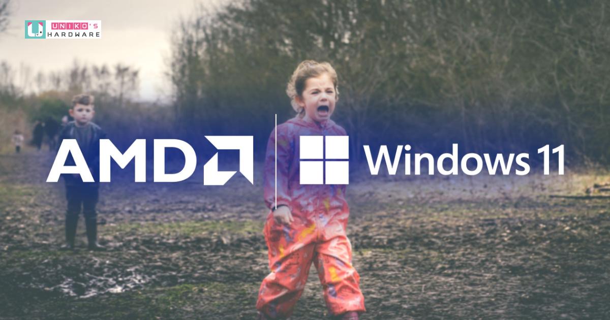 哭啊~ AMD 處理器搭配 Windows 11 系統有 BUG?!遊戲性能大跌 15%