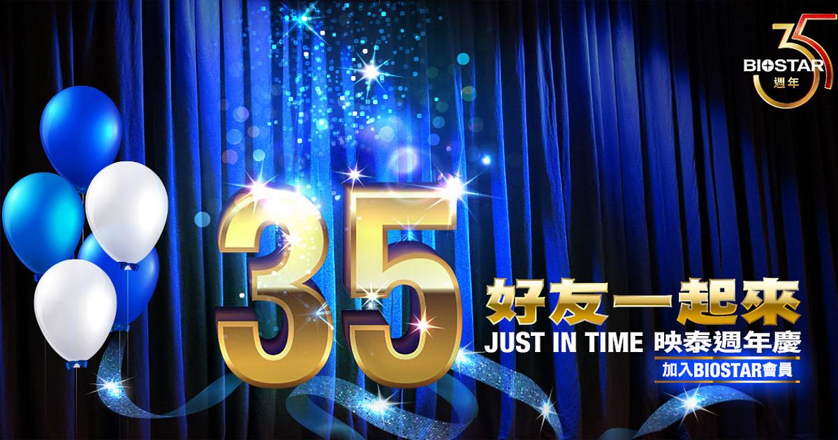 BIOSTAR 映泰歡慶 35 週年,全球抽獎活動讓你試手氣