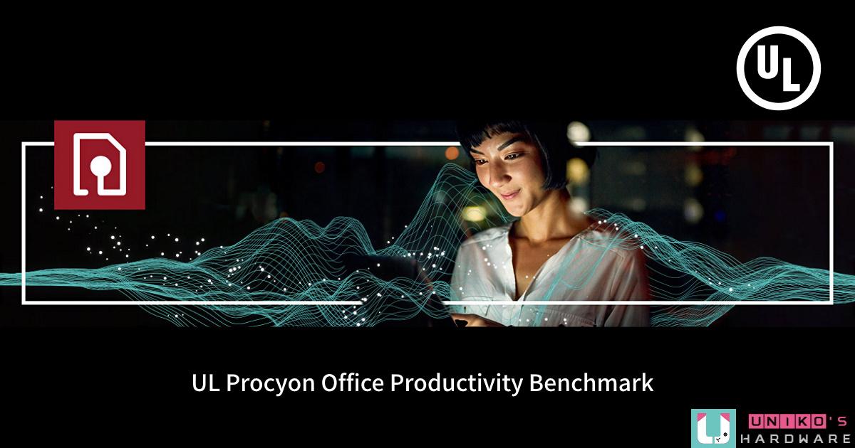 UL Procyon 推出 Office 文書軟體生產力基準測試
